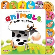 """Книга """"Английский для малышей. Animals. Животные фермы"""""""