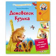 """Книга """"Говорящие книжки-мультики. Домовенок Кузька"""""""