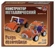 """Металлический конструктор """"Ретро автомобили"""" (300 деталей)"""