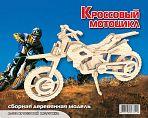"""Сборная деревянная модель """"Кроссовый мотоцикл"""""""