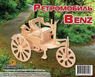 """Сборная деревянная модель """"Ретромобиль Benz"""""""