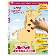 """Набор """"Мои первые шедевры. Жираф и пятнышки"""""""