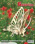 """Сборная деревянная модель """"Бабочка"""""""