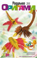 """Модульное оригами """"Паук, скорпион и стрекоза"""""""