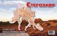 """Сборная деревянная модель """"Стегозавр"""""""
