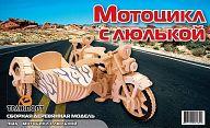"""Сборная деревянная модель """"Мотоцикл с люлькой"""""""