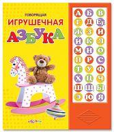 """Книга """"Говорящая игрушечная азбука"""""""