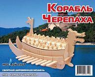 """Сборная деревянная модель """"Корабль Черепаха"""""""