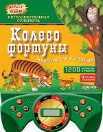 """Книга-викторина """"Колесо фортуны. Животные и растения"""""""