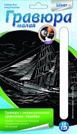 """Гравюра малая с металлическим эффектом """"Серебро. Бригантина в море"""""""