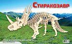 """Сборная деревянная модель """"Стиракозавр"""""""