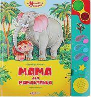 "Книга ""Умная сказка. Мама для Мамонтенка"""