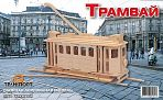 """Сборная деревянная модель """"Трамвай"""""""