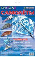 """Набор для складывания фигурок """"Самолеты. Оригами"""""""