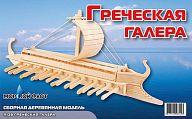 """Сборная деревянная модель """"Греческая галера"""""""