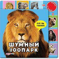 """Книга """"Как мы говорим. Шумный зоопарк"""""""