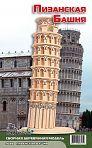 """Сборная деревянная модель """"Пизанская Башня"""""""