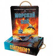 """Настольная игра """"Морской бой. Версия 2.0"""""""