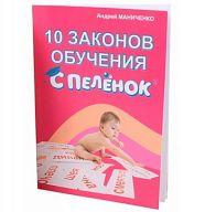 """Книга для родителей """"10 законов обучения с пеленок"""""""