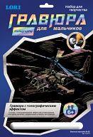 """Гравюра с голографическим эффектом """"Военный вертолет Ка-52"""""""