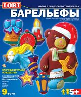 """Набор для творчества """"Барельефы. Елочные игрушки. Рождество"""" (9 форм)"""