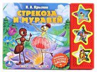 """Книга """"Басни для малышей. Стрекоза и муравей"""""""