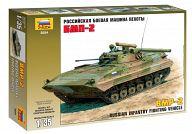 """Сборная модель """"Российская боевая машина пехоты БМП-2"""""""