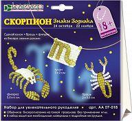"""Набор для изготовления бижутерии """"Знаки Зодиака. Скорпион"""""""