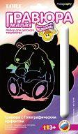 """Гравюра малая с голографическим эффектом для самых маленьких """"Северный мишка"""""""