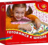 "Электровикторина ""Готовимся к школе"""