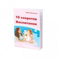 """Книга для родителей """"10 секретов воспитания"""""""
