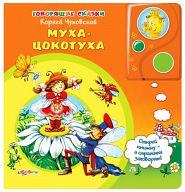 """Книга """"Говорящие сказки. Муха-Цокотуха"""""""
