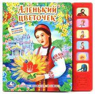 """Книга """"Говорящие волшебные сказки. Аленький цветочек"""""""