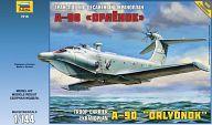 """Сборная модель """"Транспортно-десантный экраноплан А-90 """"Орлёнок"""""""