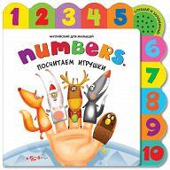 """Книга """"Английский для малышей. Numbers. Посчитаем игрушки"""""""