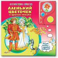 """Книга """"Говорящие сказки. Аленький цветочек и другие сказки"""""""