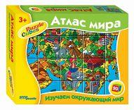 """Кубики """"Изучаем окружающий мир. Атлас мира"""" (20 элементов)"""