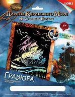"""Гравюра с голографическим эффектом """"Disney. Пираты Карибского моря. Черная Жемчужина"""""""