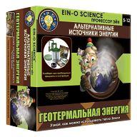 """Набор для опытов """"Альтернативные источники энергии. Геотермальная энергия"""""""