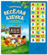 """Книга """"Говорящая веселая азбука"""""""