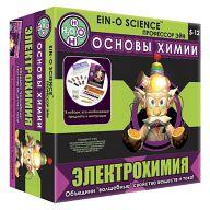 """Набор для опытов """"Основы химии. Электрохимия"""""""