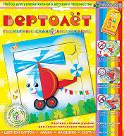 """Набор для создания картины """"Вертолет"""""""