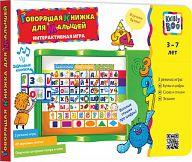 """Интерактивная игра """"Говорящая книжка для малышей"""""""