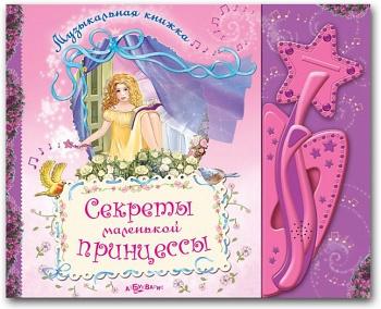 """Книга """"Секреты маленькой принцессы"""" (Азбукварик 9785402000568)"""