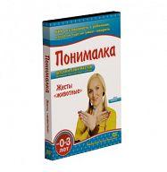 """Программа речевого развития на DVD """"Понималка. Жесты животных"""""""