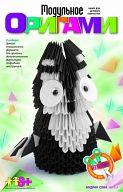 """Модульное оригами """"Мудрая сова"""""""