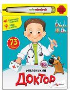 """Книга """"Маленький доктор"""""""