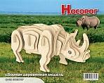 """Сборная деревянная модель """"Носорог"""""""