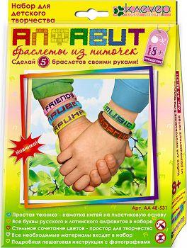 """Набор для изготовления браслетов """"Алфавит"""" (Клевер АА 48-531)"""