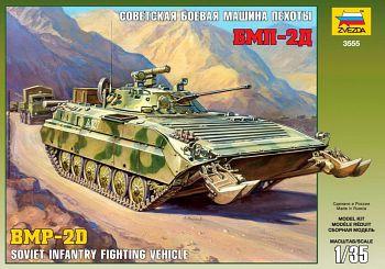 """Сборная модель """"Советская боевая машина пехоты БМП-2Д. Афганская война"""" (Звезда 3555)"""